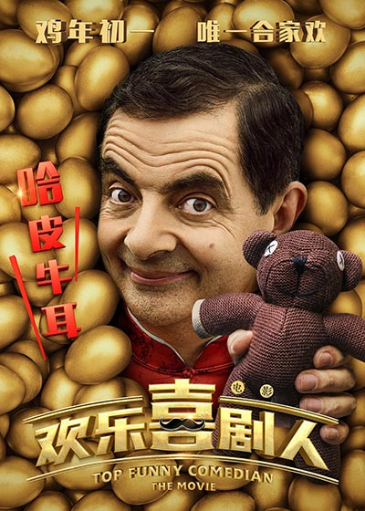 Mr Bean Confirmed To Act In New Chinese Comedy Film Next Month! - World Of Buzz 1