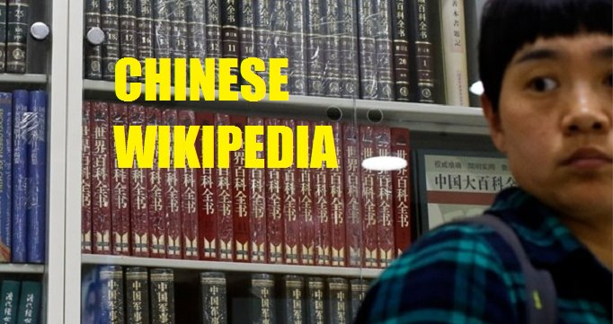 Wikipedia Refuse to Comply with Censors, So China Produces Their Own 'Better' Version - World Of Buzz