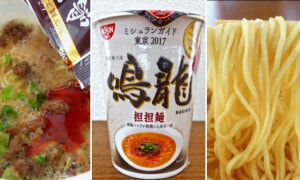 This Cup Noodle Has One Michelin Star and it Looks Amazing - World Of Buzz 9