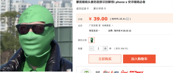 Worry About Wife Unlocking Your Iphone X While You're Asleep? China Has A Solution! - World Of Buzz