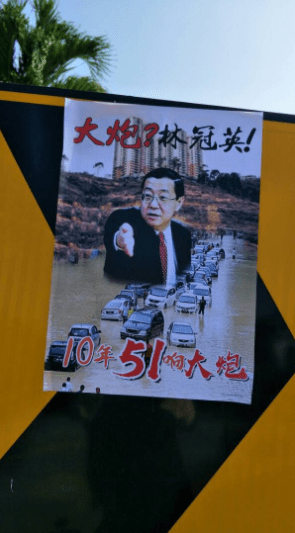 Anti-Lim Guan Eng Posters Found All Across Penang State As Reminder By BN - WORLD OF BUZZ