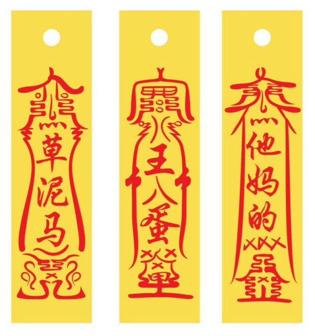 You Can Soon Have Chinese Zombie Talismans as Your Luggage Tag - WORLD OF BUZZ 1