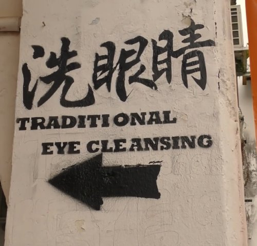 """Malaysia's Only """"Eye-Washing"""" Specialist Shop Is Over 80 Years Old! - WORLD OF BUZZ"""
