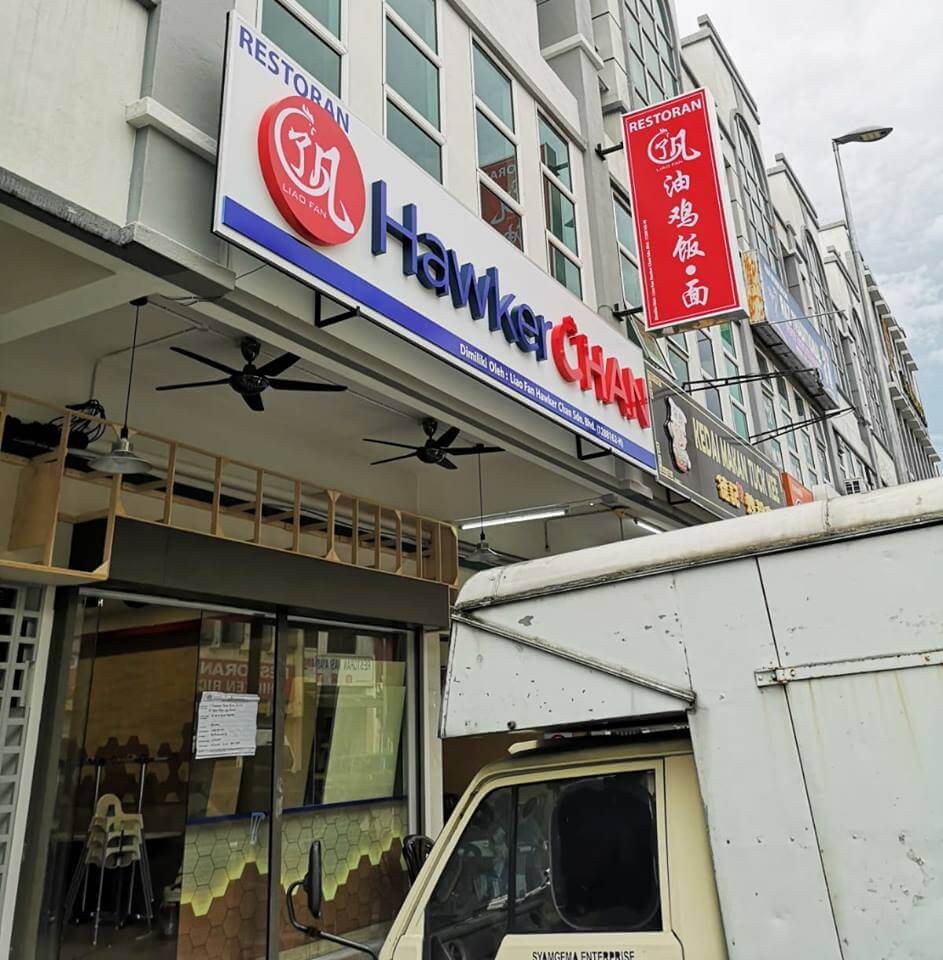 M'sians Can Now Enjoy The Famous Michelin Star Chicken Rice From Singapore In Ipoh! - World Of Buzz