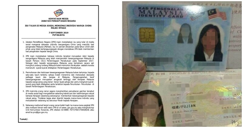 NRD Urges Malaysians To Stop Spreading Fake Images Of A Chinese National Getting Mykad - WORLD OF BUZZ