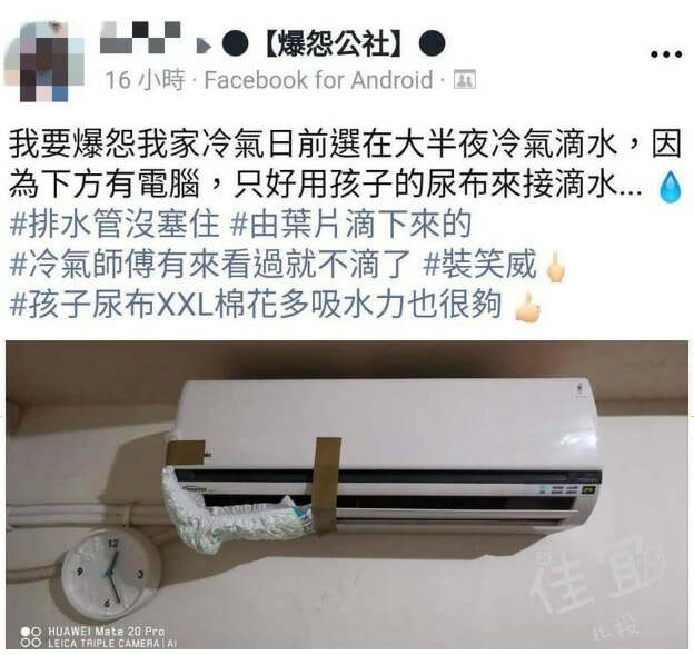 Woman Creatively Uses Child's Diaper to Stop Air-Con Leak, Surprised to Find It's Super Absorbent - WORLD OF BUZZ