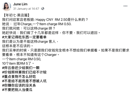 "Woman Shares How a Restaurant in KL Billed Her a ""Happy CNY"" - WORLD OF BUZZ 3"